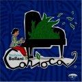 色彩感に富んだ、明朗なおおらかさが魅力CD!! STEFANO BOLLANI / CARIOCA