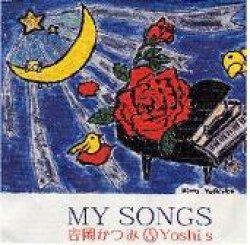 画像1: ハートフルCD!   吉岡 かつみ  KATSUMI YOSHIOKA  / MY SONGS