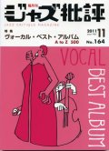 隔月刊ジャズ批評 2011年11月号 (164号)  【特 集】ヴォーカル・ベスト・アルバム A to Z 500