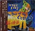 アツい肉弾パワーと超芳醇なコク味に溢れた問答無用の骨太サックス・トリオ!! 川下 直広 トリオ 2 NAOHIRO KAWASHITA / 猫の時節 THE DAY OF THE CATS