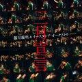 【ヨーロッパのジャズ・シーンを震撼させた栄光のビッグ・バンド】 2枚組CD オリジナル・アルバム2Wの初CD化含む、 3タイトル連続発売! 藤川義明&イースタシア・オーケストラ / 三月宣言
