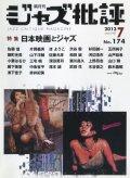 隔月刊ジャズ批評2013年7月号(174号)  【特 集】 特集 日本映画とジャズ
