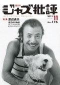 隔月刊ジャズ批評2013年11月号(176号)  【特 集】    渡辺貞夫