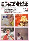 隔月刊ジャズ批評2015年1月号(183号) 【特 集】『Jazzわんにゃーランド いぬジャケ・ねこジャケ大集合!』
