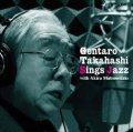CD 高橋 元太郎 GENTARO TAKAHASHI  / 高橋 B元太郎シングス・ジャズ・ウィズ松尾明トリオ