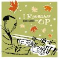 CD  OLIVER JONES オリバー・ジョーンズ / アイ・リメンバーOP ~オスカー・ピーターソンの想い出