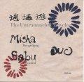 CD   MISHA MENGELBERG,SABU TOYOZUMI  ミシャ・メンゲルベルグ、豊住 芳三郎  /  ミシャ・サブ・デュオ 逍遥遊