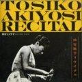CD  秋吉 敏子  TOSHIKO AKIYOSHI  / 秋吉敏子 リサイタル