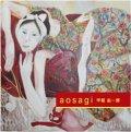 ギター弾き語りのソフト&ナイーヴな優しいボサノヴァ世界CD♪  甲斐 圭一郎  KEIICHIROU KAI  / aosagi