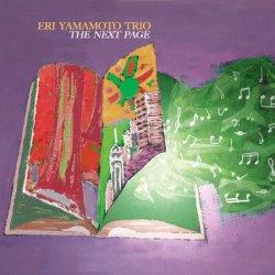 画像1: 軽々と淡麗に詩情を歌う含蓄豊かなクール・スモーキー・ピアノ ERI YAMAMOTO TRIO 山本 恵理 / THE NEXT PAGE