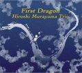 キレ味鋭くクッキリと鮮明に哀愁を歌う練達の骨太ハードボイルド・ピアノ、益々快調CD! 村山 浩 HIROSHI MURAYAMA TRIO / FIRST DRAGON