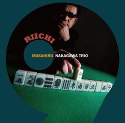 画像1: 味わい芳醇にしてキリッと研ぎ澄まされたハートウォーミングな侠骨ギターの吟醸名演♪ 中川 正浩 MASAHIRO NAKAGAWA TRIO / RIICHI