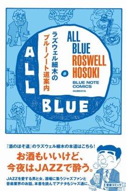 画像1:  書籍  ラズウェル細木 /  ラズウェル細木のブルーノート道案内 All Blue─みんな真っ青