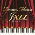CD   クリヤ・マコト・トリオ / 夢やぶれて FAVORITE MUSICAL JAZZ