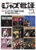 隔月刊ジャズ批評2014年1月号(177号)  【特 集】 ジャズ・ライヴ名盤100選  -100 Greatest Live Jazz Albums -