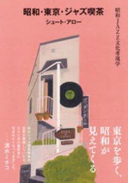 画像1: 書籍 昭和・東京・ジャズ喫茶〜昭和JAZZ文化考現学〜 / シュート・アロー著