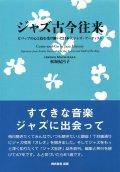 書籍 ジャズ批評ブックス 『ジャズ古今往来(ここんおうらい)』 松坂妃呂子著