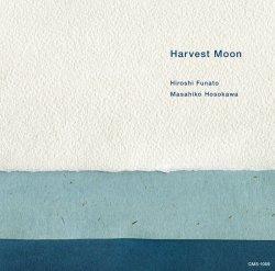 画像1: 瑞々しい感動とスリルに溢れた、繊細でダイナミックな抒情的交感 CD 船戸 博史、 細川 正彦 / HARVEST MOON ハーヴェスト・ムーン