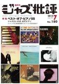 隔月刊ジャズ批評2014年7月号(180号) 【特 集】 『ベスト・オブ・ピアノ55』