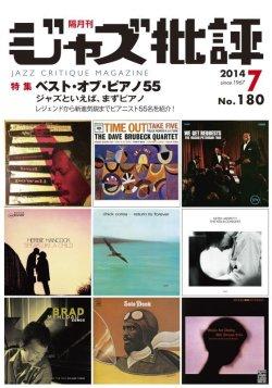 画像1:  隔月刊ジャズ批評2014年7月号(180号) 【特 集】 『ベスト・オブ・ピアノ55』