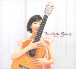 画像1: ウォーム&ロマンティックな、さりげなく含蓄深い清爽アコースティック・ギター妙演♪ CD 志賀 由美子 YUMICO SIGA / FOURTEEN STORIES