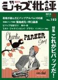 隔月刊ジャズ批評2014年11月号(182号) 【特 集】『これがビバップだ!』
