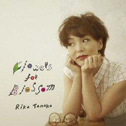 画像1: CD  たなか りか RIKA TANAKA  / FLOWERS FOR BLOSSOM