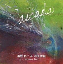 画像1: 驚愕の双頭アルバム! CD SHOJI HANO  羽野 昌二  TAMAYA HONDA 本田 珠也  /  CASCADA (DRUMS DUO)