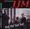 2管編成の集大成! CD 小林陽一 & JJM (Japanese Jazz Messengers) / No! No! No! No!