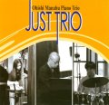 耽美性とロマンティシズムに溢れた、しっとり涼やかな抒情派ピアノの真髄名演 CD 大石 学 OHISHI MANABU PIANO TRIO / JUST TRIO