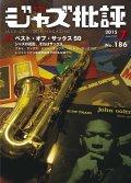 隔月刊ジャズ批評2015年7月号(186号)  【特 集】『ベスト・オブ・サックス50』 BEST OF SAX 50