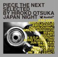 CD V.A.(監修・選曲:大塚広子) / PIECE THE NEXT JAPAN NIGHT