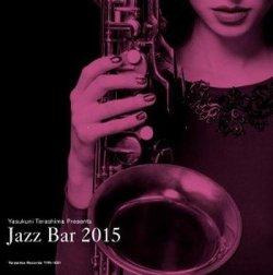 画像1: CD  V.A.(選曲・監修:寺島靖国) / JAZZ BAR 2015