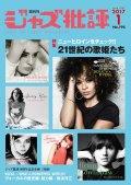 隔月刊ジャズ批評2017年1月号(195号)  【特 集】 『21世紀の歌姫たち』