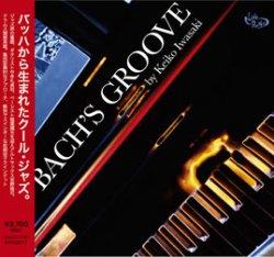 岩崎 佳子 / Bach's Groove