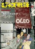 隔月刊ジャズ批評2017年9月号(199号)  【特 集】私の好きな一枚のジャズ・レコードPART 1