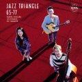 CD   JAZZ TRIANGLE  ジャズ・トライアングル  /  JAZZ TRIANGLE 65-77