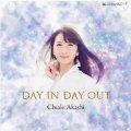 【doluck Jazz】CD 明石 千明 CHIAKI AKASHI   /   DAY IN DAY OUT  デイ・イン・デイ・アウト