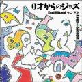 【9245レコ-ド】CD クニ三上 / 0才からのジャズ〜Keep on Swingin'〜