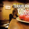 【寺島レコード + 天才エンジニア、 ステファノ・アメリオ】2枚組CD 寺村容子 / TERAMURA YOKO MOODS (リマスター)