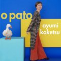 CD 纐纈 歩美 AYUMI KOKETSU  / O Pato  オ・パト