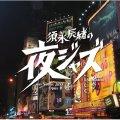 【ヴィーナスレコード 完全限定180g重量盤LP】VA オムニバス /  須永辰緒の夜ジャズ ヴィーナスジャズOpus IV