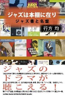 画像1: 書籍     行方 均 著   /   ジャズは本棚に在り   ジャズ書と名盤