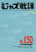 隔月刊ジャズ批評2009年7月号(150号)  創刊150号記念特別号