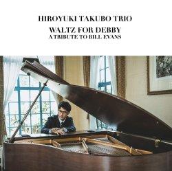 田窪 寛之 Trio / Waltz For Debby - A Tribute To Bill Evans