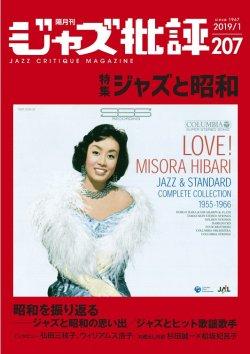 画像1:  隔月刊ジャズ批評2019年1月号(207号)  【特 集】ジャズと昭和