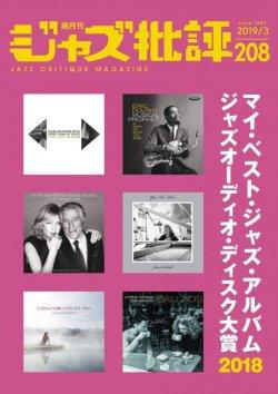 画像1:  隔月刊ジャズ批評2019年3月号(208号)  【特 集】マイ・ベスト・ジャズ・アルバム 2018