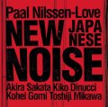 CD Paal Nilssen Love ポール・ニルセン・ラブ / New Japanese Noise
