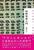 書籍  松村 正人 MASATO MATSUMURA  /  前衛音楽入門  AVANT-GARDE