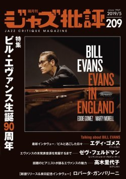 画像1:  隔月刊ジャズ批評2019年5月号(209号)  【特 集】『ビル・エヴァンス生誕90周年』